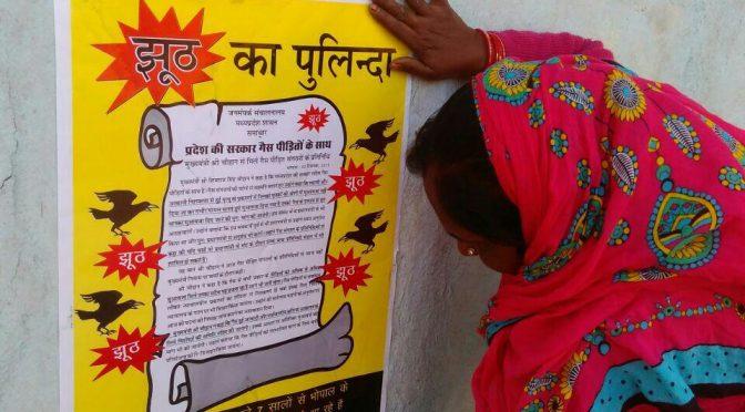 गैस हादसे के पीड़ितों के संगठनों ने होनेवाले उपचुनावों में भारतीय जनता पार्टी के खिलाफ प्रचार मुहीम जारी रखने की घोषणा की