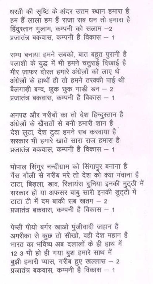 corporate_anthem Hindi